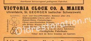 "компании ""Victoria Clock Company A. Maier"