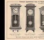 Часы из каталога