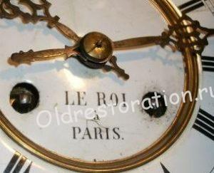 «Le Roi a Paris»